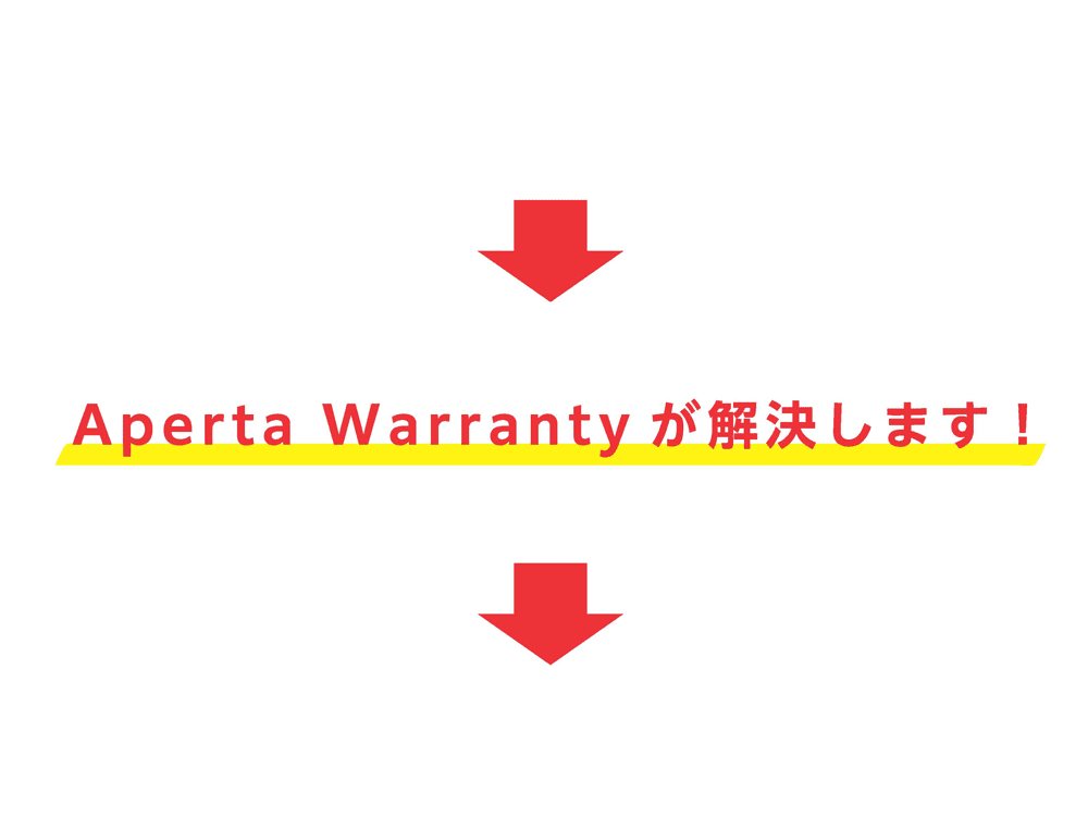 Aperta Warrantyが解決します!